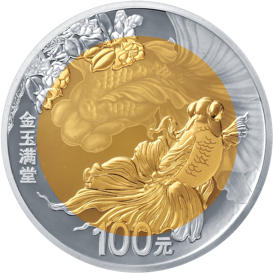 CN 100 Yuan 2020