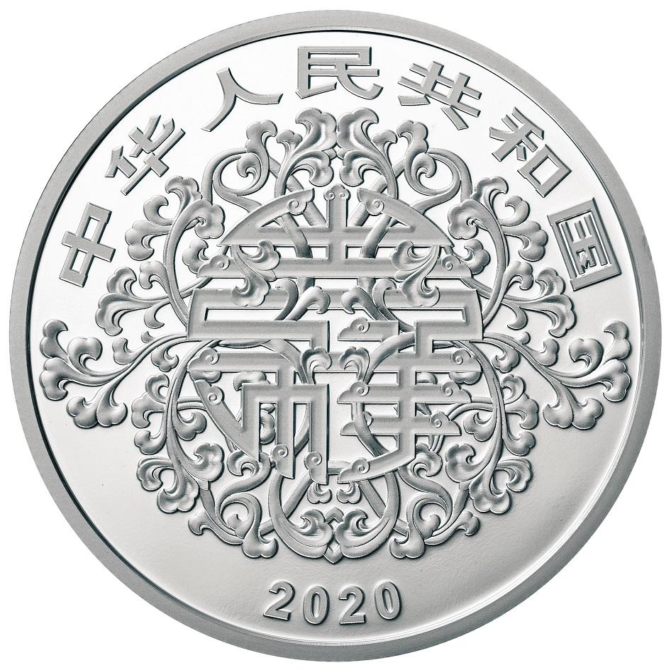 CN 20 Yuan 2020
