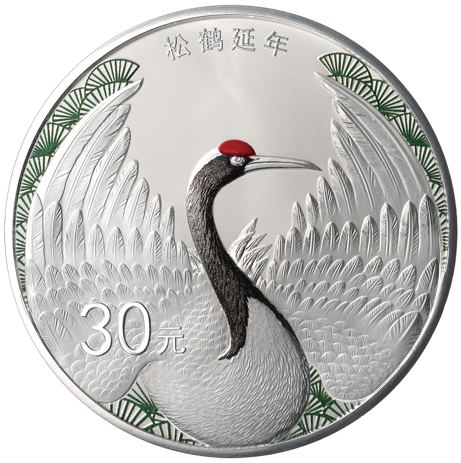 CN 30 Yuan 2020