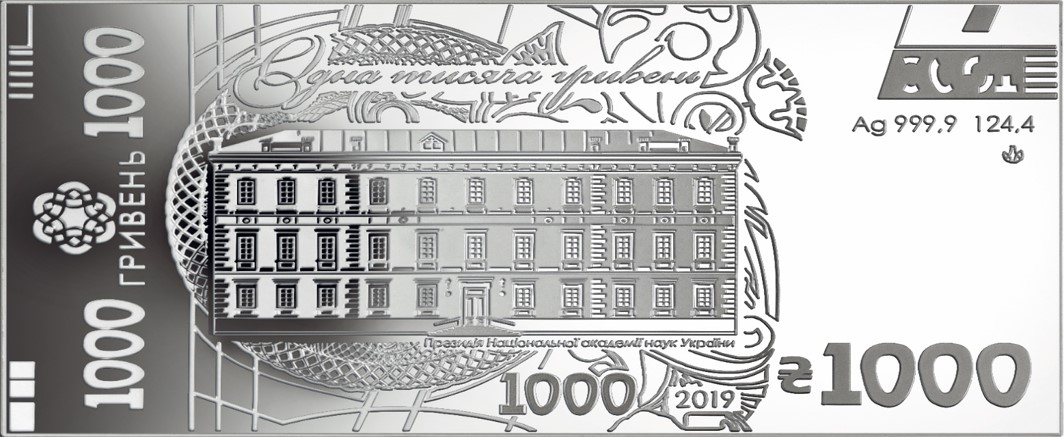 UA Medal 2020 National Bank of Ukraine's logo