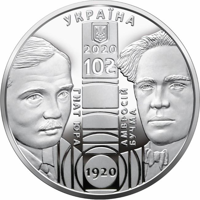 UA 10 Hryvnias 2020 National Bank of Ukraine's logo