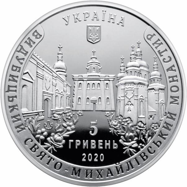 UA 5 Hryvnias 2020 National Bank of Ukraine's logo