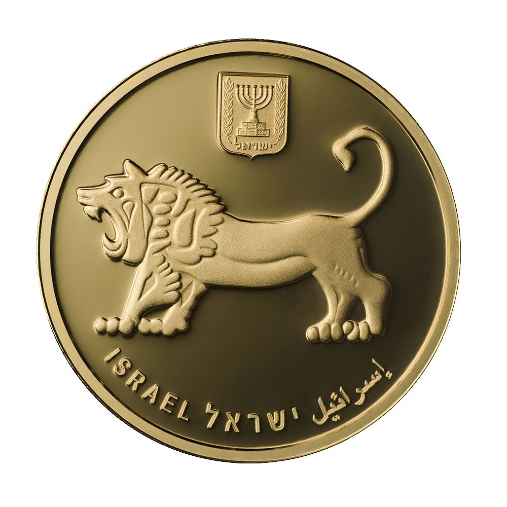 IL 20 New Shekels 2020 Star of David
