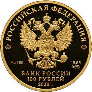 RU 100 Rubles 2020 Saint Petersburg Mint logo