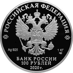 RU 100 Rubles 2020 Saint Petersburg Mint logo