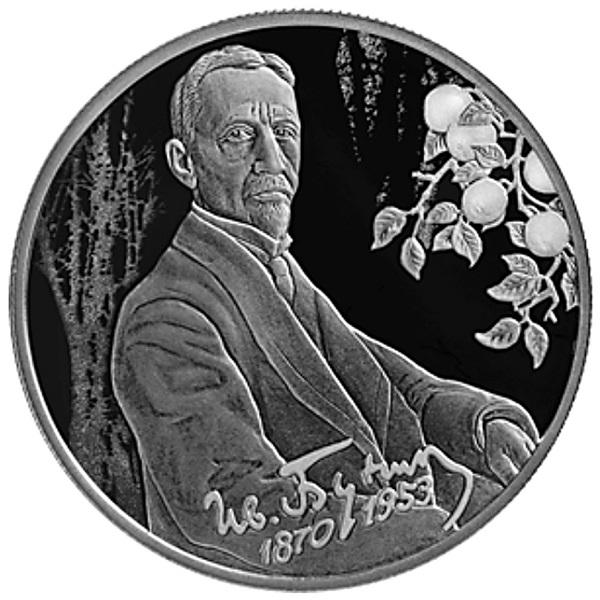 RU 2 Rubles 2020 Saint Petersburg Mint logo