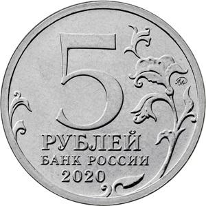 RU 5 Rubles 2020 Moscow Mint logo