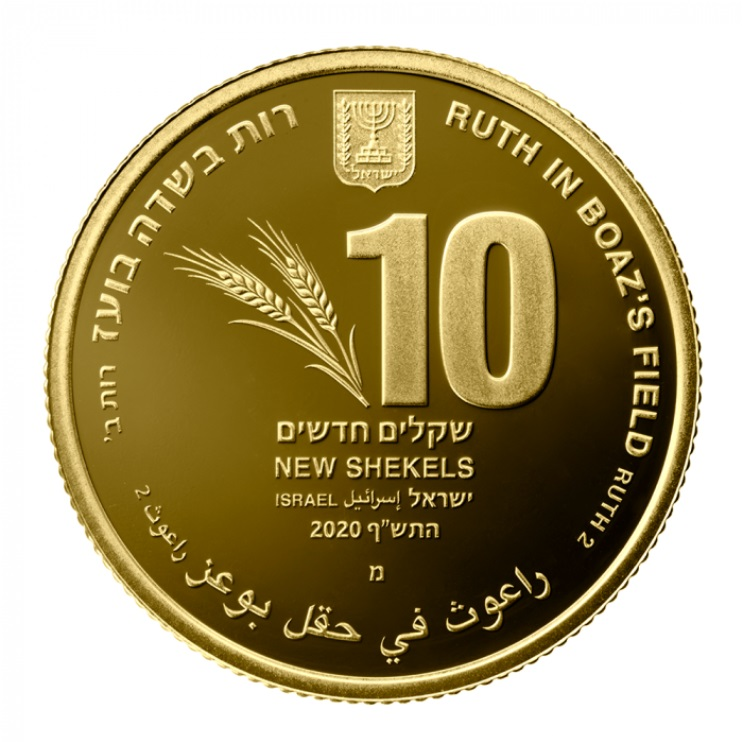 IL 10 New Shekels 2020 Mem (
