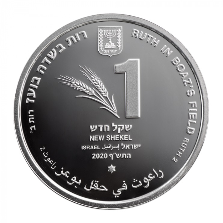 IL 1 New Shekel 2020 Star of David