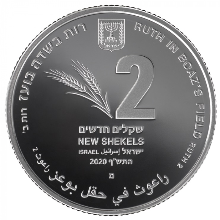 IL 2 New Shekels 2020 Mem (