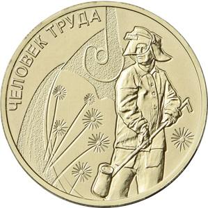 RU 10 Rubles 2020 Moscow Mint logo