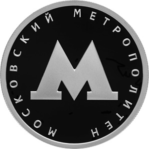 RU 1 Ruble 2020 Saint Petersburg Mint logo
