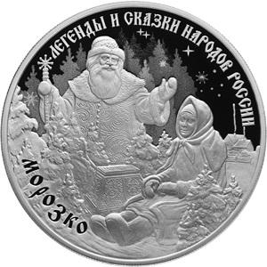 RU 3 Rubles 2020 Saint Petersburg Mint logo