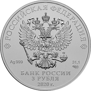 RU 3 Rubles 2020 Saint Petersburg Mint logo