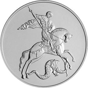 RU 3 Rubles 2020 Moscow Mint logo