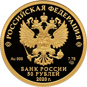 RU 50 Rubles 2020 Saint Petersburg Mint logo