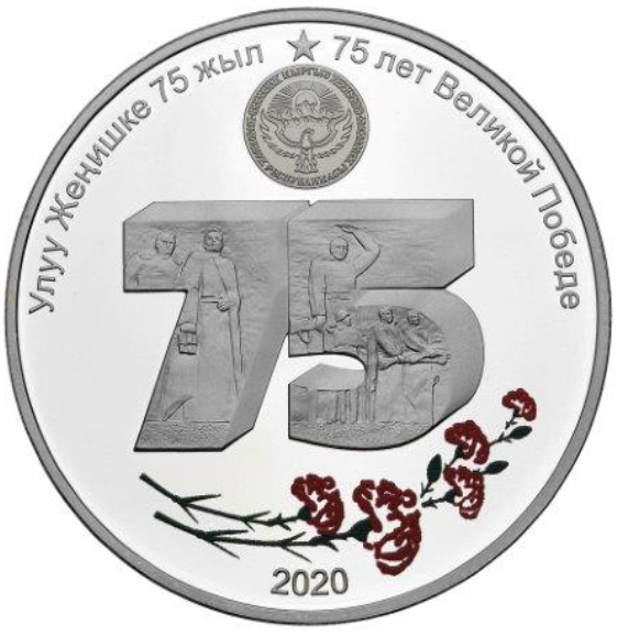 KG 10 Som 2020