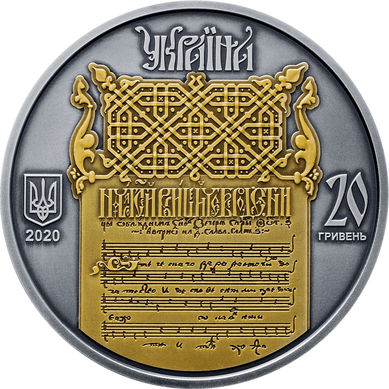 UA 20 Hryvnias 2020 National Bank of Ukraine logo