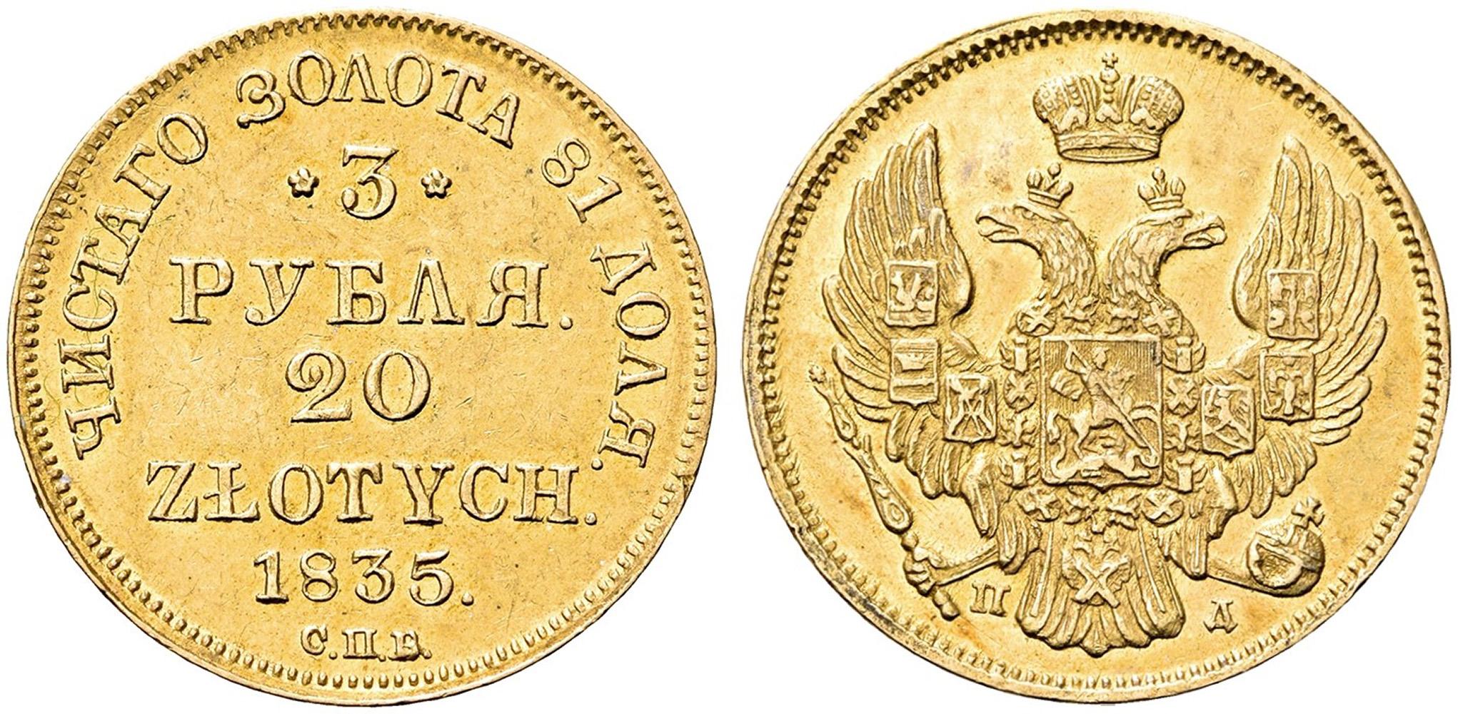 PL 20 Zloty/ 3 Rubles 1835 C.П.Б.