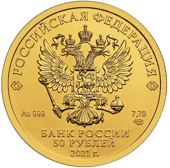 RU 50 Rubles 2021 Saint Petersburg Mint logo