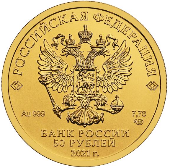 RU 50 Rubles 2021 Moscow Mint logo
