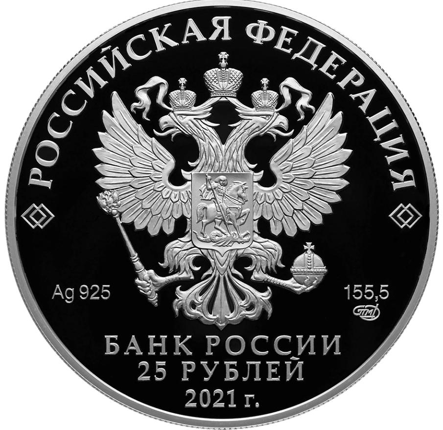 RU 25 Rubles 2021 Saint Petersburg Mint logo
