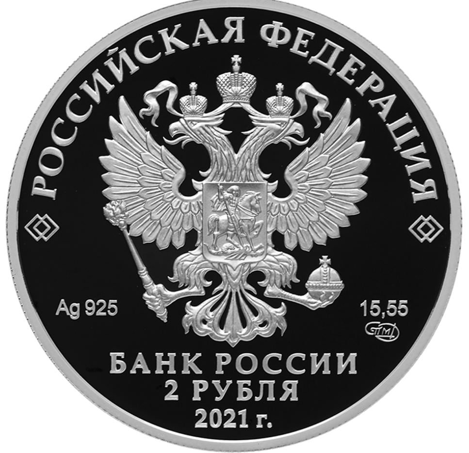 RU 2 Rubles 2021 Saint Petersburg Mint logo