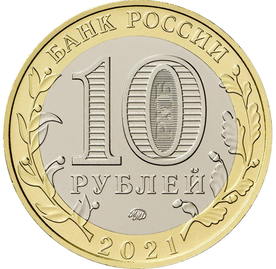 RU 10 Rubles 2021 Moscow Mint Logo