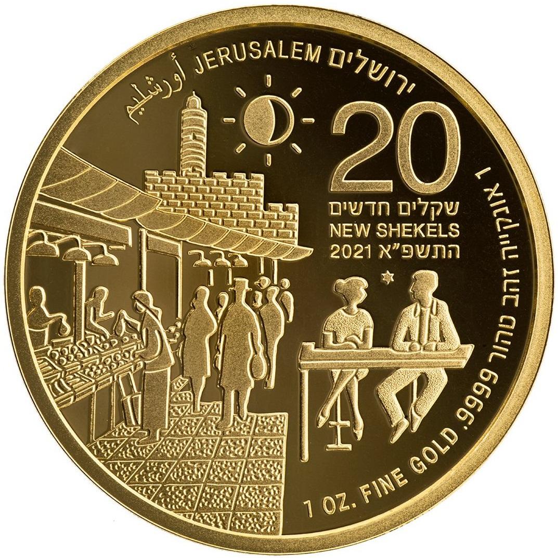 IL 20 New Shekels 2021 Star of David