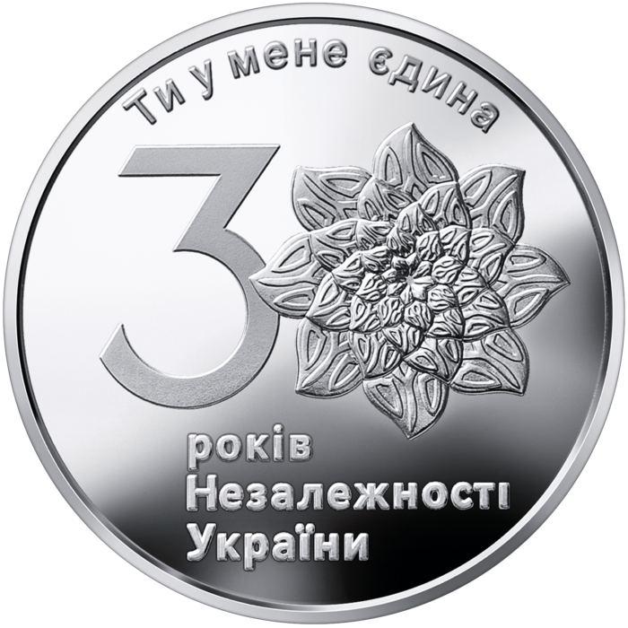 UA 1 Hryvnia 2021 National Bank of Ukraine logo